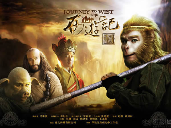 西遊記(2011) 線上看tv