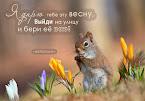Весна!!!!