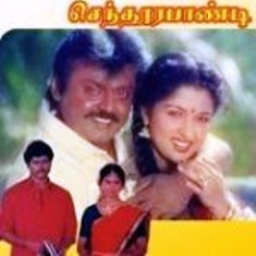 Watch Sendhoorapandi (1993) Tamil Movie Online