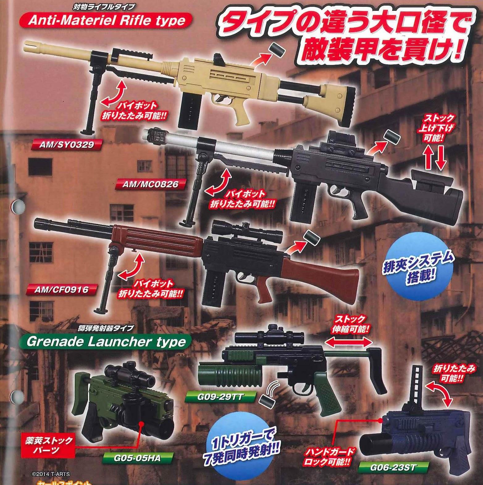 Takara Tomy Anti-Materiel Rifle Type SP6
