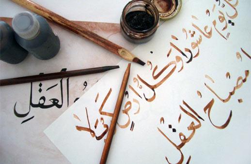 Cientistas E Artistas Importantes Arabes Wikipedia