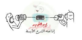 راديو التحرير