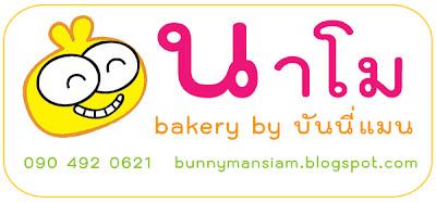 ป้ายร้าน นาโม bakery by บันนี่แมน