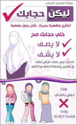 Cara Memakai Hijab/Jilbab Yang Baik dan Benar