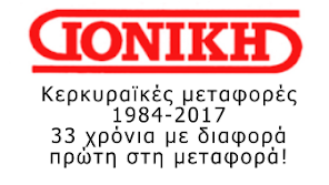 Ιονική