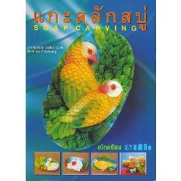 как купить тайские книги по карвингу