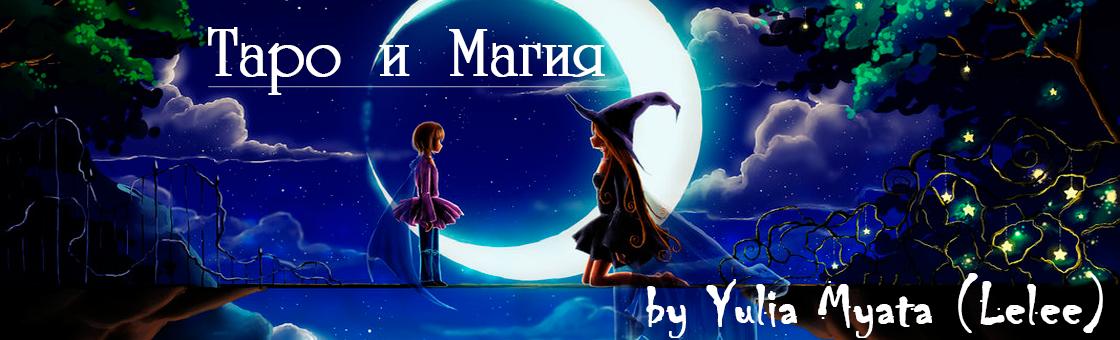 Таро и Магия