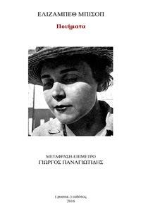 Ελίζαμπεθ Μπίσοπ - Ποιήματα