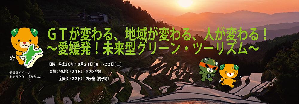 全国グリーン・ツーリズムネットワーク愛媛大会