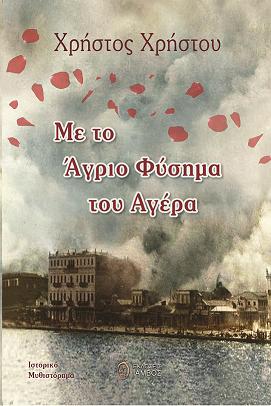 Βιβλία… δώρα αγάπης