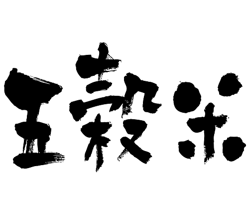 five grained rice brushed kanji