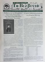 """Το πρωτοσέλιδο της Εφημερίδας """"Το Βελβεντό"""""""