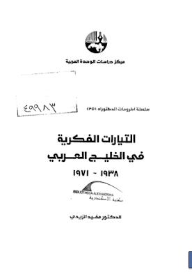 حمل كتاب التيارات الفكرية في الخليج من 1938 - 1971 - مفيد الزيدي