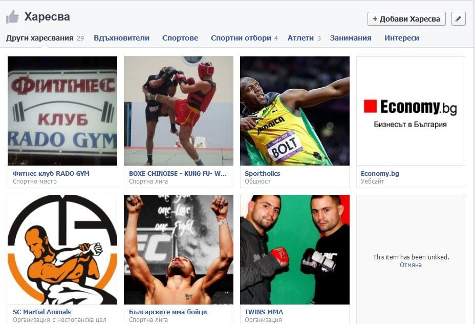 Харесвани страници в новия Facebook Timeline профил
