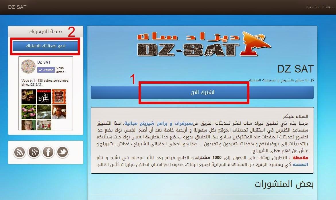 تطبيق dz sat الجديد للنشر على الفيس بوك ( تحديث جديد )