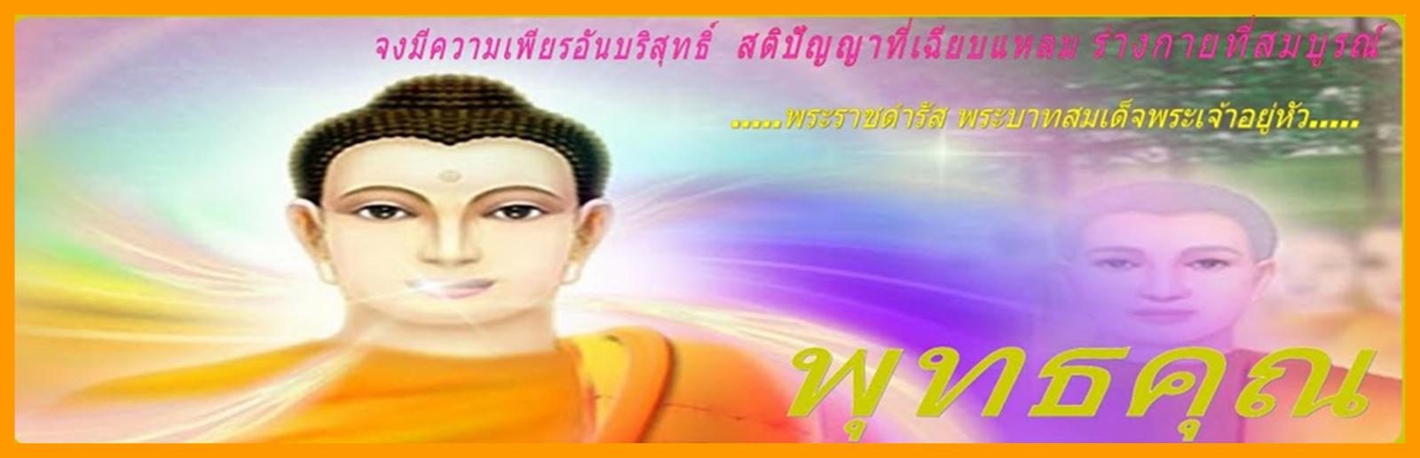 Bhuddhakhun