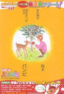[高野苺] バンビの手紙