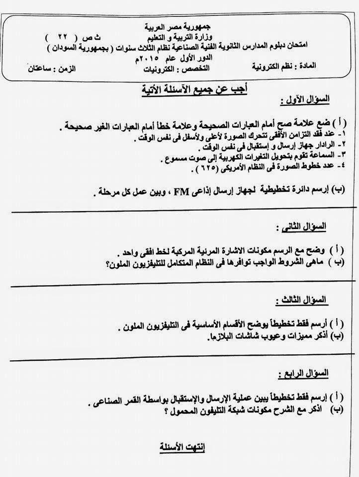 امتحان نظم الكترونية (تخصص الكترونيات) 3 ثانوي صناعى السودان 2015 %D9%86%D8%B8%D9%85%2B%D8%A7%D9%84%D9%83%D8%AA%D8%B1%D9%88%D9%86%D9%8A%D8%A9