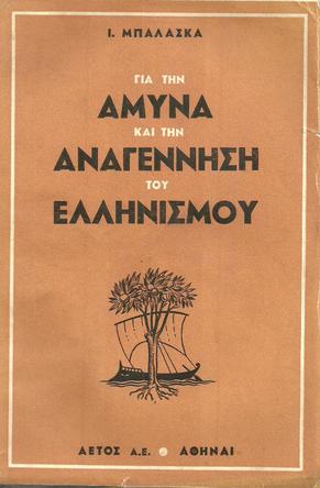Ομοσπονδία Ελλάδας καί Αλβανίας