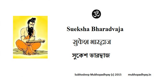 Sueksha Bharadvaja सुकेश भारद्वाज সুকেশ ভারদ্বাজ