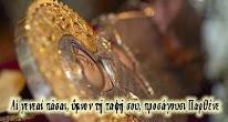 Τα εγκώμια της Παναγίας 23 Αυγούστου απόδοση της Κοιμήσεως της Θεοτόκου