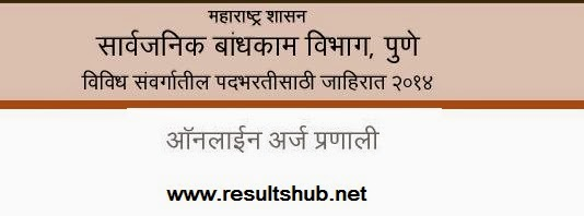 PWD Pune Recruitment 2014 Details