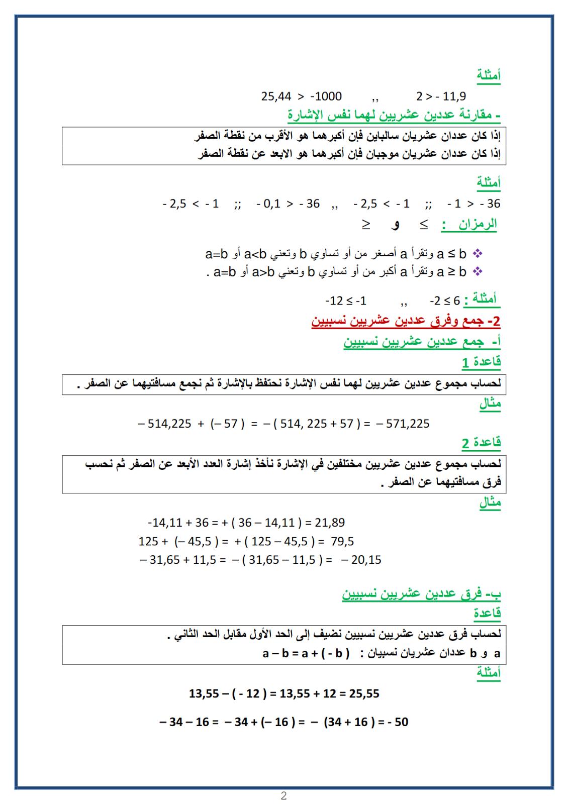 2 الاعداد العشرية النسبية