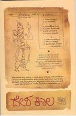 ಕನ್ನಡ ರಾಷ್ಟ್ರೀಯತೆ, ಭಾಷಾ ಹೋರಾಟ ಬ್ಯಾಂಗಲೋರ್ ಮತ್ತು ಸಿಂಗರ್