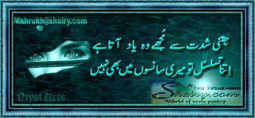 Sad Urdu poetry Ghzals | Sad Pics