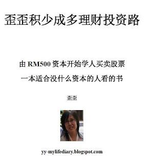 2012: 《歪歪积少成多理财投资路》电子书