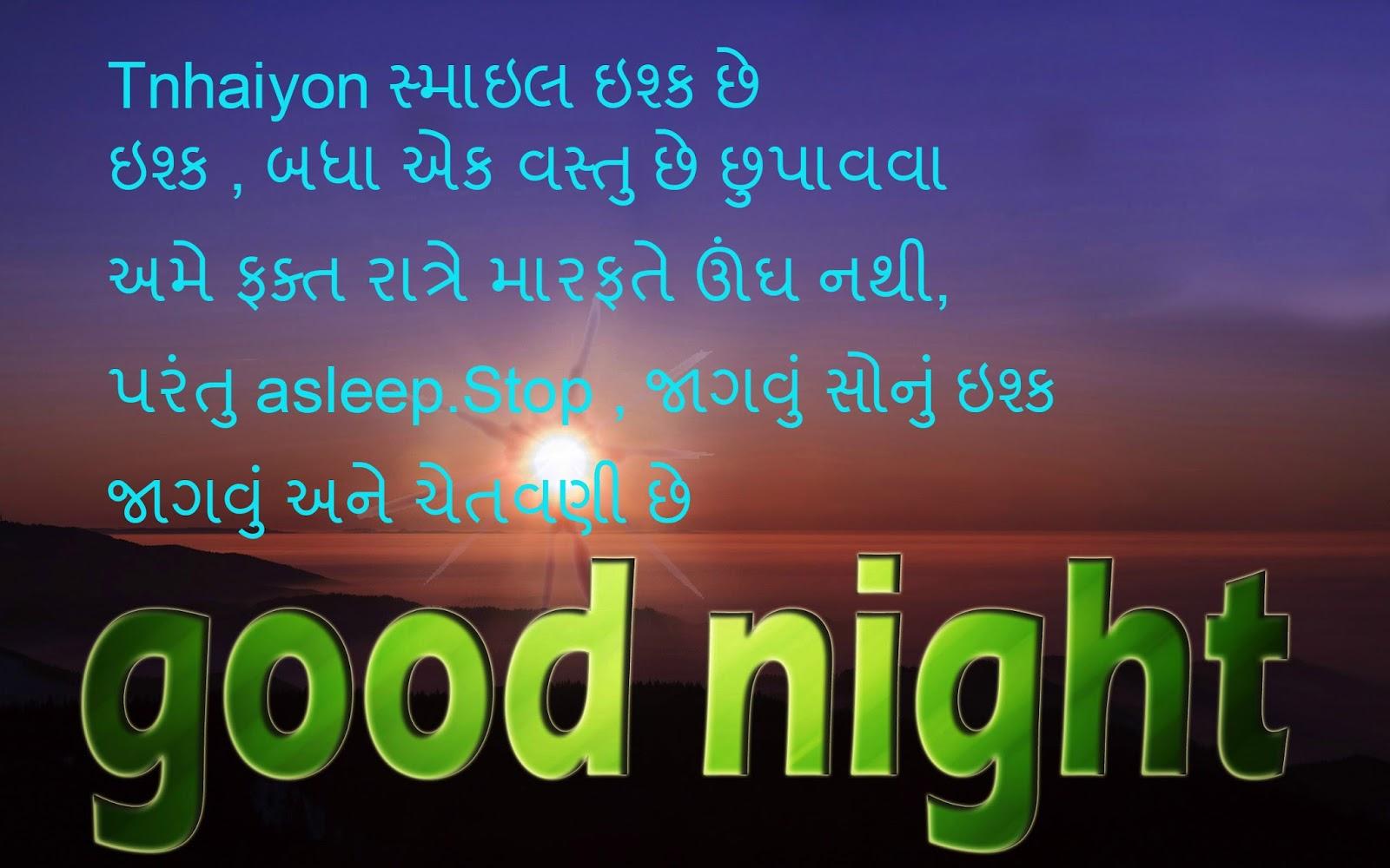 Gujarati Sms Gujarati Shayari Gujarati Sms Shayari ...