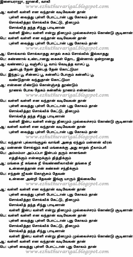 Best melody songs in tamil lyrics