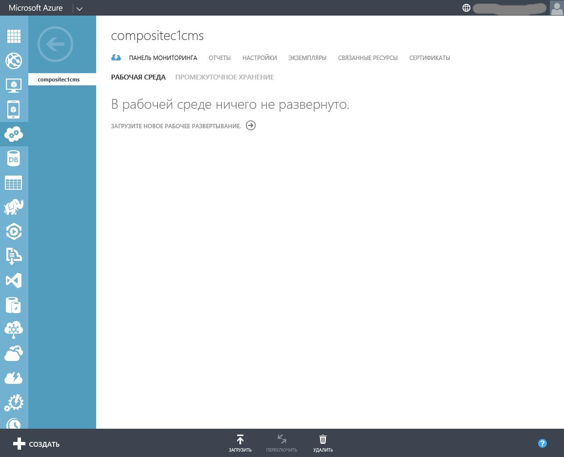 На панели мониторинга облачной службы на Microsoft Azure