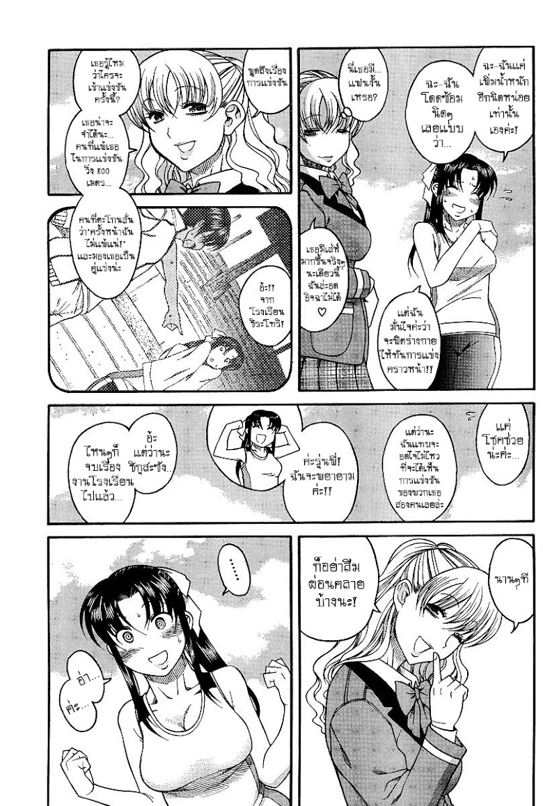 Nana to Kaoru 17 - หน้า 14