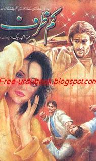 Kam Zarf By Mirza Amjad Baig