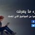 موقع عربي لتقديم معلومات مختصرة عن كل شيء