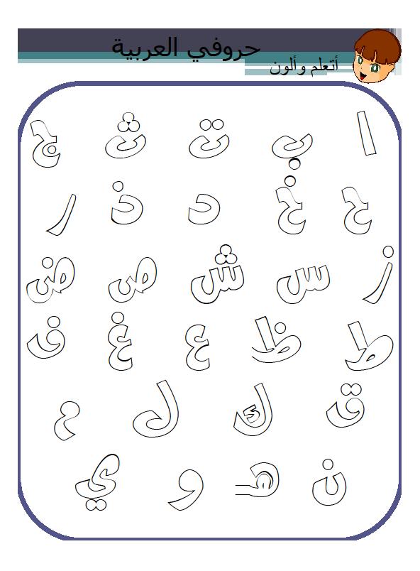 Pin coloriage alphabet arabe a imprimer gratuit on pinterest - Alphabet arabe a imprimer ...