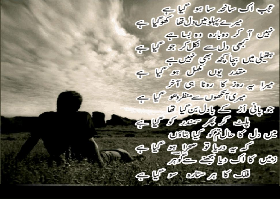 Sad Love Poems Wallpaper