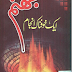JAHANNUM Aik Khofnaak AJaam Urdu Pdf Book