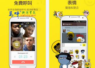KakaoTalk: Free Calls & Text APK / APP Download,免費打電話 APP、免費傳簡訊,Android APP