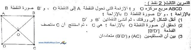تصحيح التمرين 3 حول الازاحة- الجهوي 2012 - الجهة الشرقية -3اعدادي