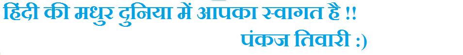 Pankaj Tiwari Poetry
