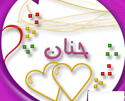 صور اسم حنان صور اسماء بنات