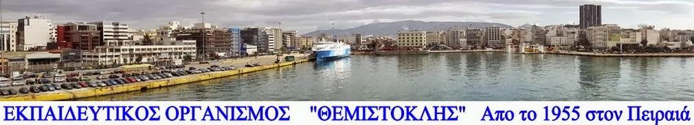 """ΕΚΠΑΙΔΕΥΤΙΚΟΣ ΟΡΓΑΝΙΣΜΟΣ ¨ΘΕΜΙΣΤΟΚΛΗΣ"""""""