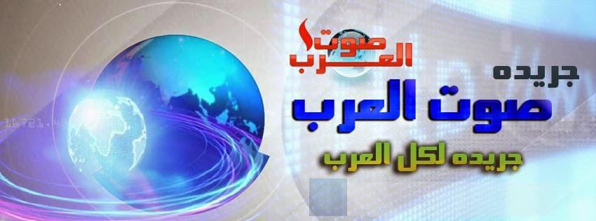 جريدة صوت العرب