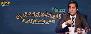 غلاف فيس بوك كوميدى باسم يوسف - النهضة طلعت كشرى !! احساسك ايه