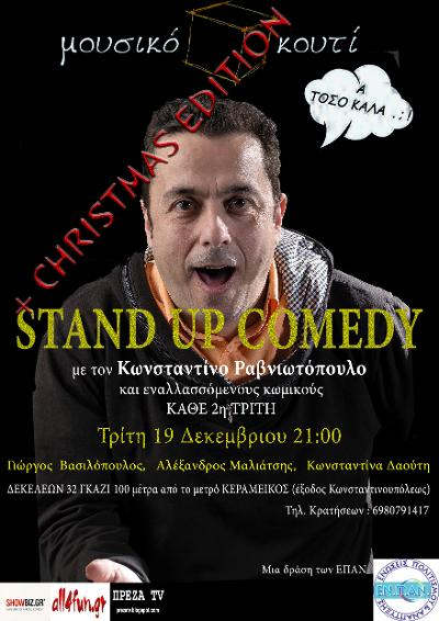 Ο Κωνσταντίνος Ραβνιωτόπουλος & special guests την Τρίτη 19 Δεκεμβριου στο Μουσικο Κουτι στο Γκαζι