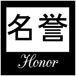 kanji for tattoos: the seven virtues of the samurai: meiyo = honor