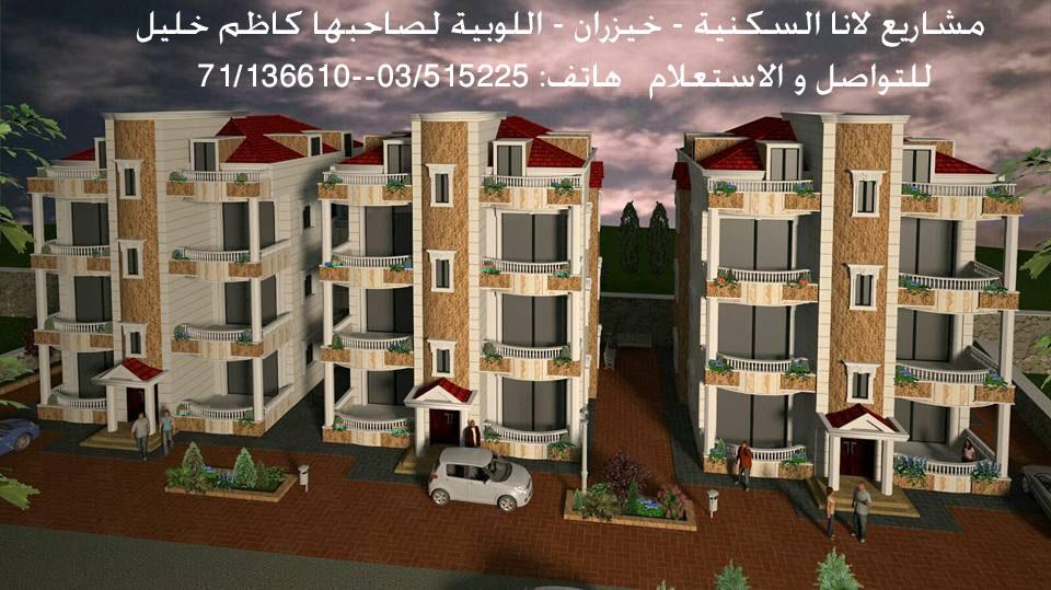 مشاريع لانا السكنية - خيزران - اللوبية لصاحبها كاظم خليل
