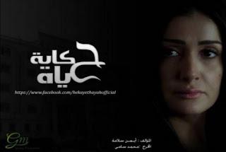 موعد اذاعة مسلسل الزوجة الثانية على القنوات فى رمضان 2013